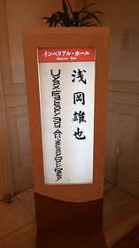 FCイベント20120112 (18).JPG